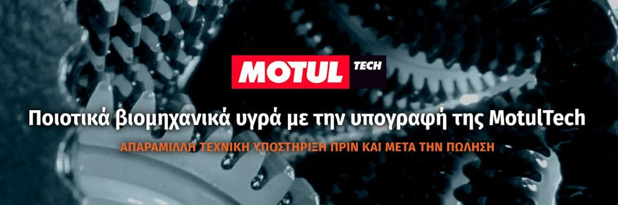 manufactured by motultech